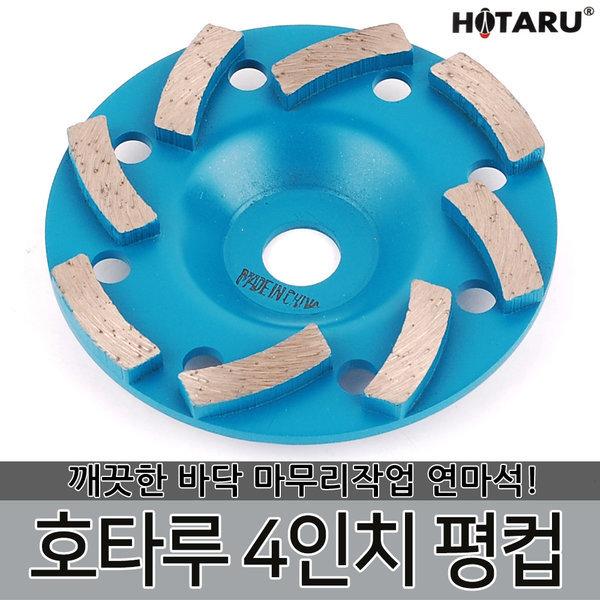 호타루 4인치 평컵 다이아몬드컵 그라인더 일반컵 상품이미지