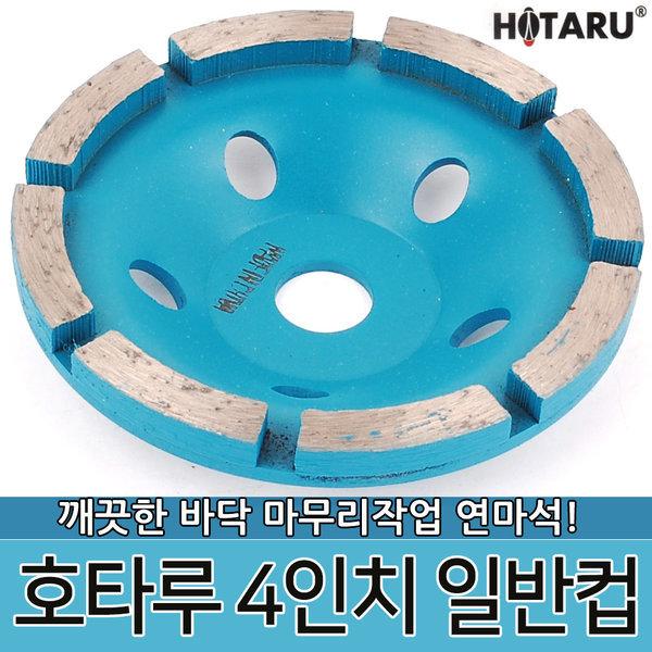 호타루 4인치 일반컵 다이아몬드컵 그라인더 평컵 상품이미지