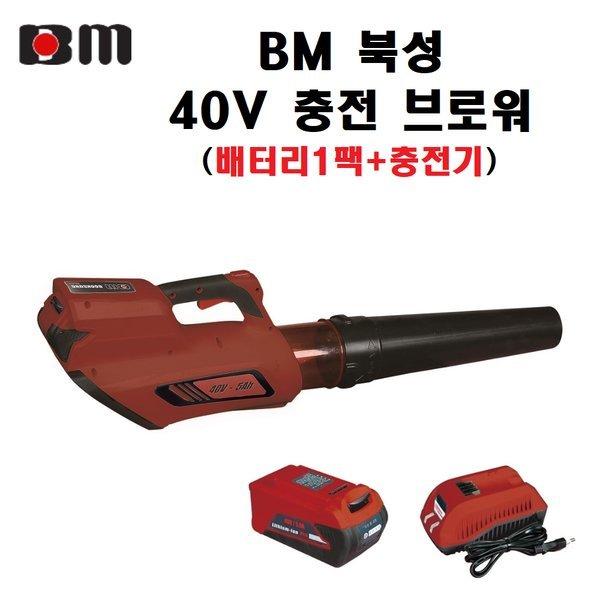 BM 40V 충전 브로워(배터리1팩/충전기)송풍기 청소기 상품이미지