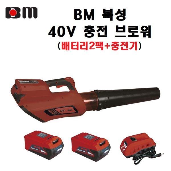 BM 40V 충전 브로워(배터리2팩/충전기)송풍기 청소기 상품이미지