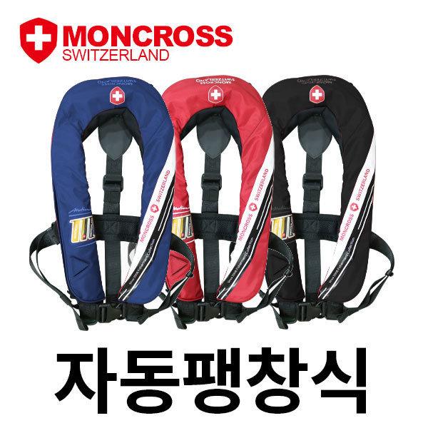 몽크로스/ LIFEJACKE(자동팽창식구명복/조끼) 상품이미지