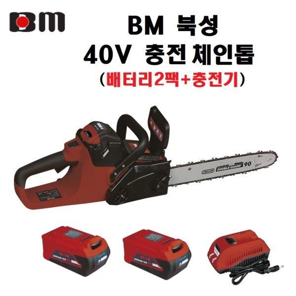 BM 40V 충전 체인톱 (배터리2팩/충전기)엔진톱 기계톱 상품이미지