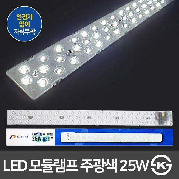 두영)LED모듈램프 25W 40cm 주광색 KS인증 상품이미지
