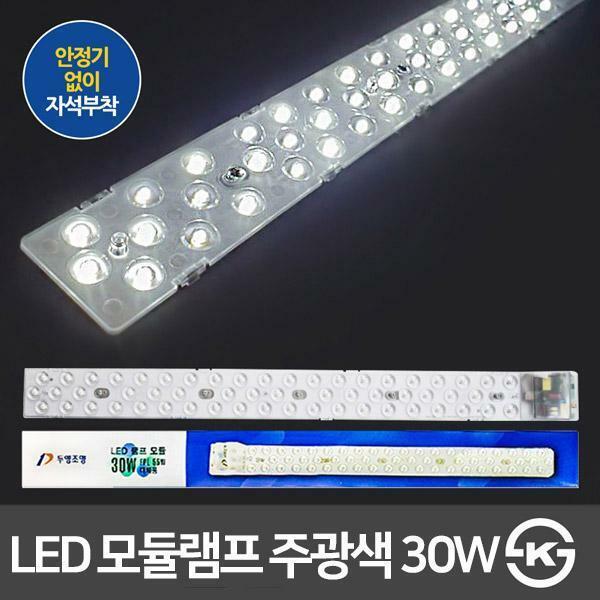 두영)LED모듈램프 30W 53cm 주광색 KS인증 상품이미지