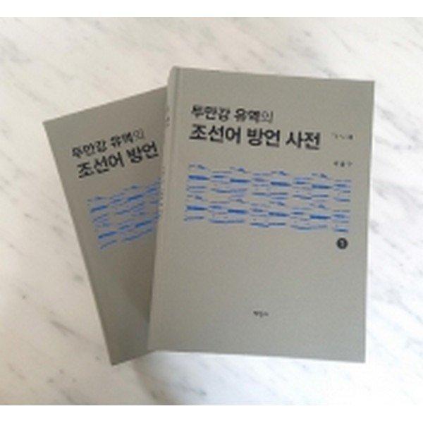 두만강 유역의 조선어 방언 사전 세트 (전2권 양장) 상품이미지