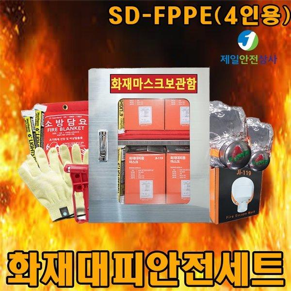 화재대피세트 SD-FPPE 4인용 보관함 화재마스크 포함 상품이미지
