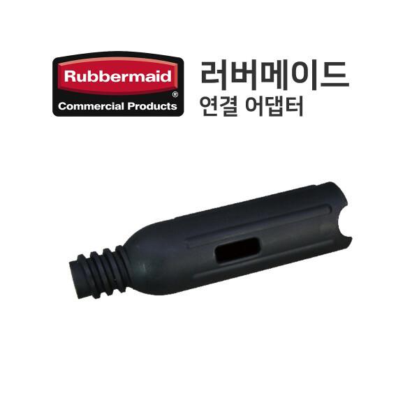 러버메이드  마포대 연결 어댑터  FGQ70100 상품이미지