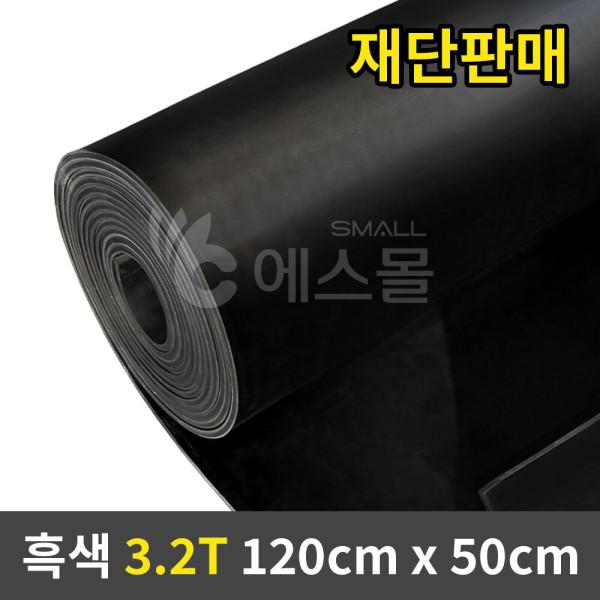 고무판 작업판 매트 커팅매트 재단)3.2T 120cmX10cm 상품이미지