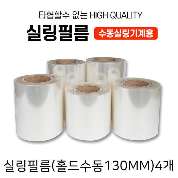 실링필름 홀드수동 130MM 4개 포장필름 배달용기 비닐 상품이미지
