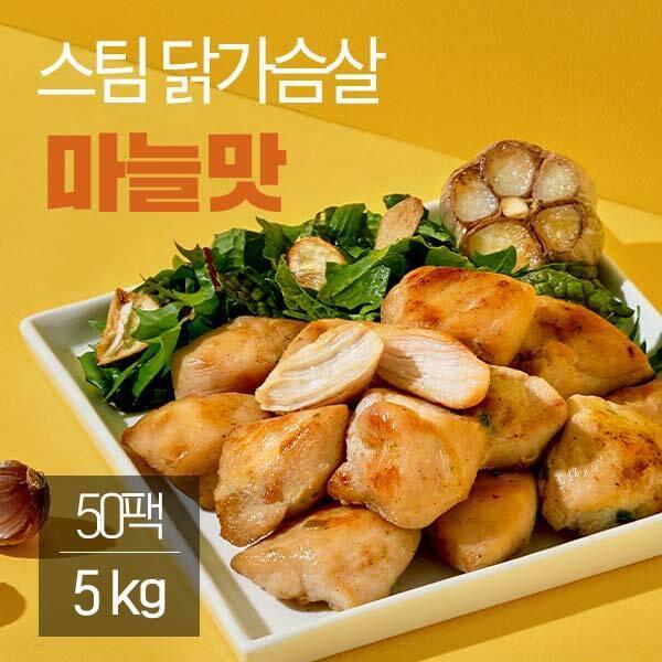 (현대Hmall) 잇메이트  스팀 닭가슴살 마늘맛 100gx50팩(5kg) 상품이미지