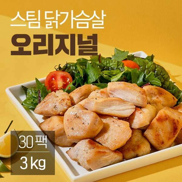 (현대Hmall) 잇메이트  스팀 닭가슴살 오리지널 100gx30팩(3kg) 상품이미지