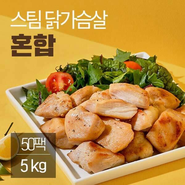 (현대Hmall) 잇메이트  스팀 닭가슴살 혼합구성 100gx50팩(5kg) 상품이미지