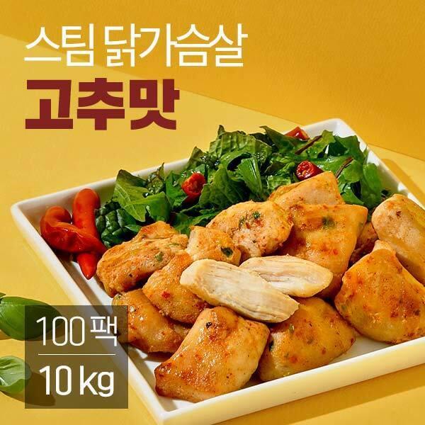 (현대Hmall) 잇메이트  스팀 닭가슴살 고추맛 100gx100팩(10kg) 상품이미지
