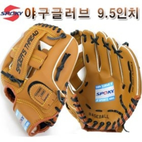 SPOKY(정품)어린이 야구글러브S0421 9.5인치 야구글러브  야구 글러브 야구배트 야구공 상품이미지