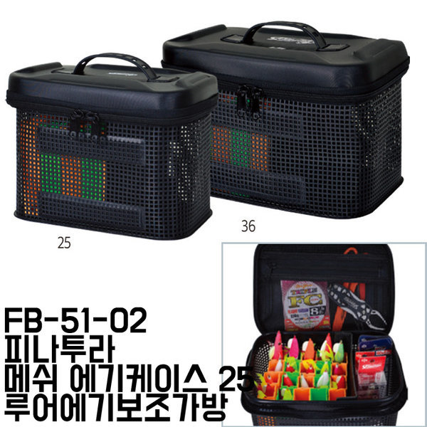 IC피싱) 해동 메쉬 에기케이스 FB-51-02 루어에기가방 상품이미지
