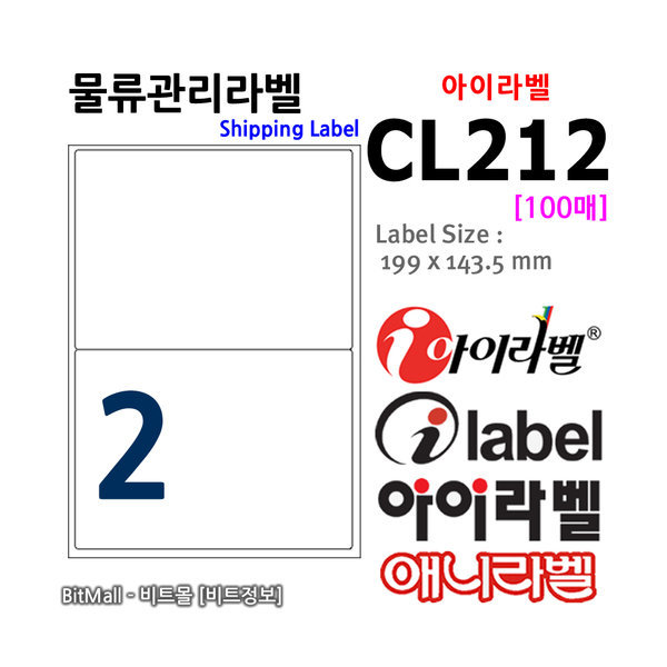아이라벨 CL212 (2칸) 100매 물류관리라벨 반칸 상품이미지