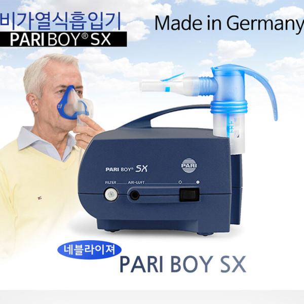 독일 파리보이 SX 네블라이저 (약물흡입기) 상품이미지