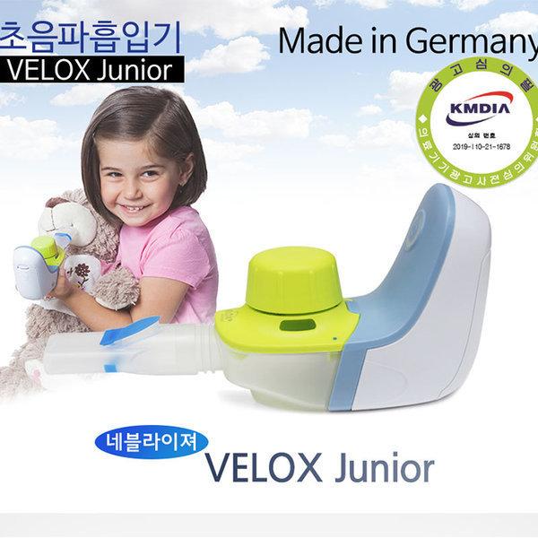 독일 휴대용 초음파 네블라이저 velox junior(소아용) 상품이미지