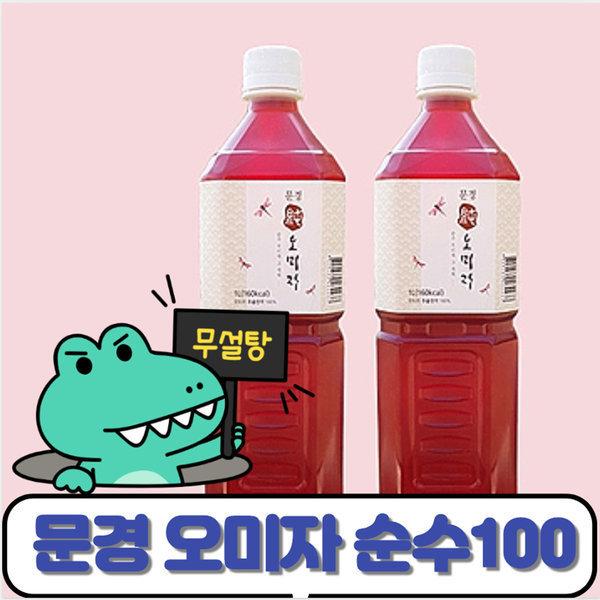 추천 문경 오미자청 1000ml 2병/원액/엑기스/선물세트 상품이미지