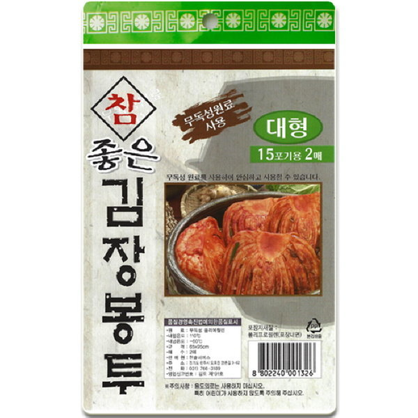 SM 김장봉투 대 2P / 김장비닐 위생 일회용 김치보관 상품이미지
