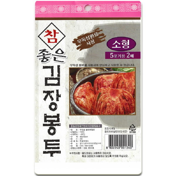 SM 김장봉투 소 2P / 김장비닐 위생 일회용 김치보관 상품이미지