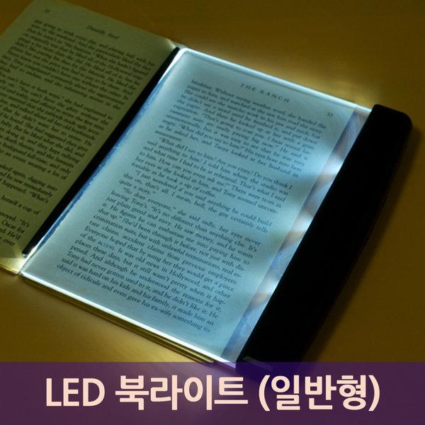 LED 북라이트 (일반형)/LED 패널/책 라이트/휴대용 등 상품이미지