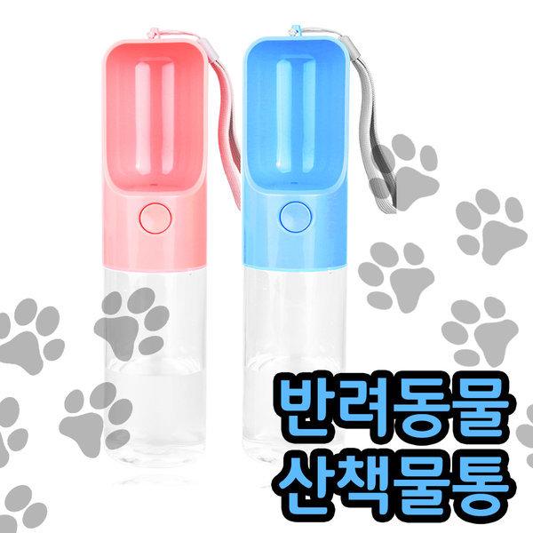 홍이네 펫물통 강아지 물통 애견 물병 휴대용  /핑크 상품이미지
