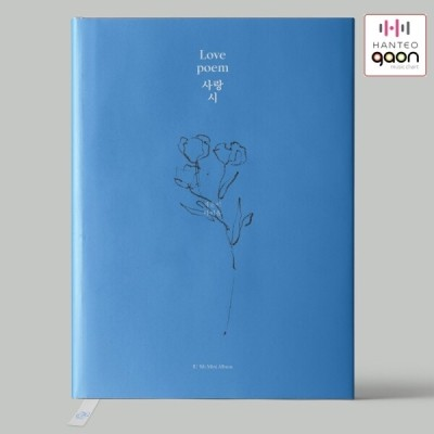 IU Love poem (5th Mini Album)