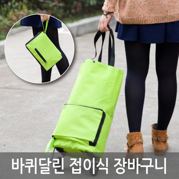 바퀴달린 접이식 장바구니/쇼핑카트 접이식휴대용카트 상품이미지