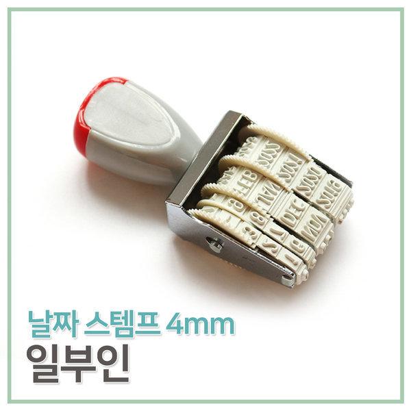 일부인(날짜스템프)4mm/넘버링도장/넘버링찍기/스템프 상품이미지