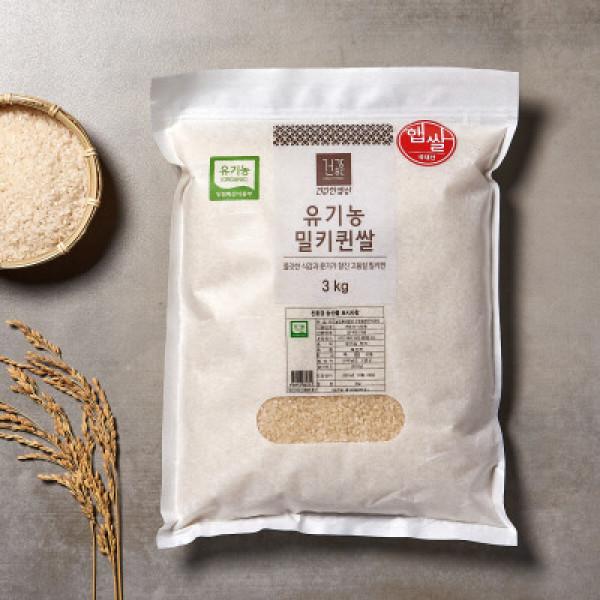 건강한밥상 유기농밀키퀸쌀/3KG 상품이미지