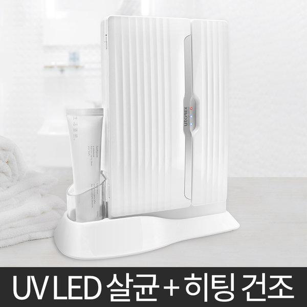 칫솔살균기 건조기 UTC-94UV(흰) 칫솔 면도기 독립살균 상품이미지