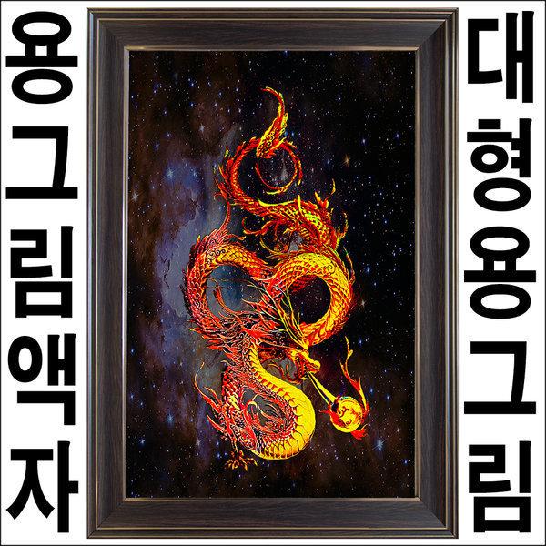 A326-1/황룡/대형액자/용그림/청룡/화룡/용사진/용용 상품이미지