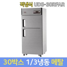 유니크 업소용냉장고 기본 UDS-30RFAR 메탈 1/3Door