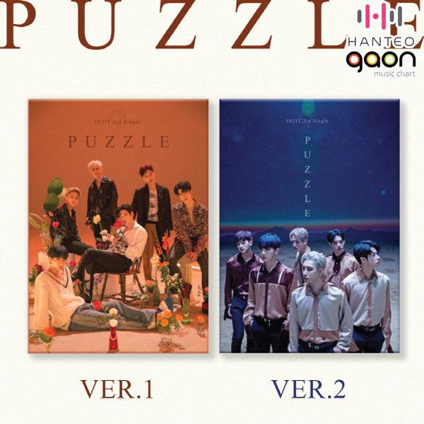 (키트/버전선택) 인투잇 (IN2IT) - 싱글 PUZZLE 키트앨범 상품이미지