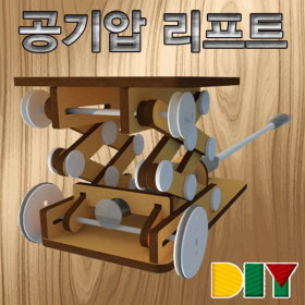 DIY 공기압 리프트