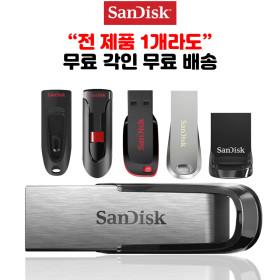 단1개도 무료 각인/배송 샌디스크 USB3.0 Z73 16GB