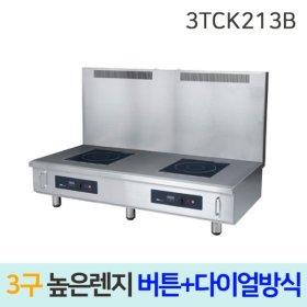 디포 3TCK213B 인덕션 대용량 3구 높은렌지