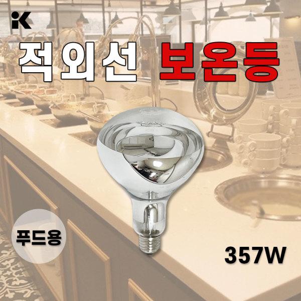 푸드 열전구 음식보온등 적외선램프 375W 실리콘코팅 상품이미지