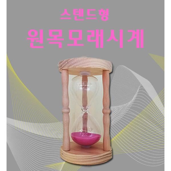 모래시계모음전(5분) 스탠드형/벽걸이겸용 사우나시계 상품이미지