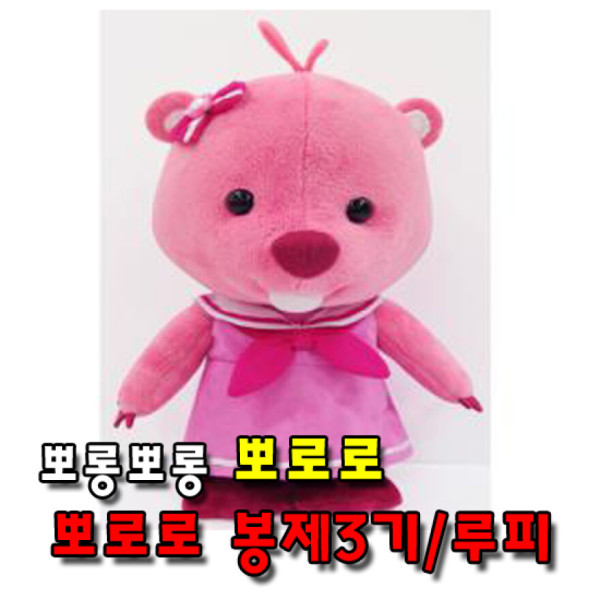 (미미월드) 뽀로로 봉제3기 루피(무료배송)/ 오로라월드 상품이미지