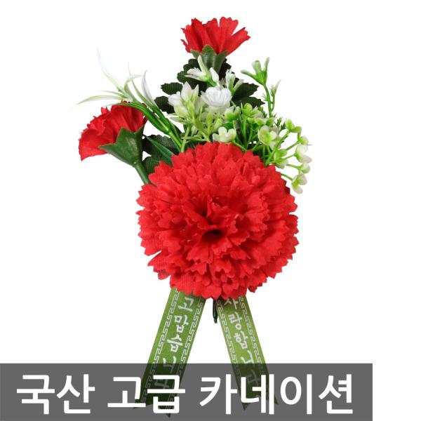 카네이션꽃 B타입 100개/조화/코사지/어버이날 상품이미지