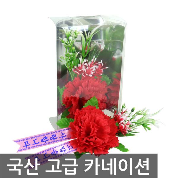 카네이션꽃 C타입 100개/조화/코사지/어버이날 상품이미지