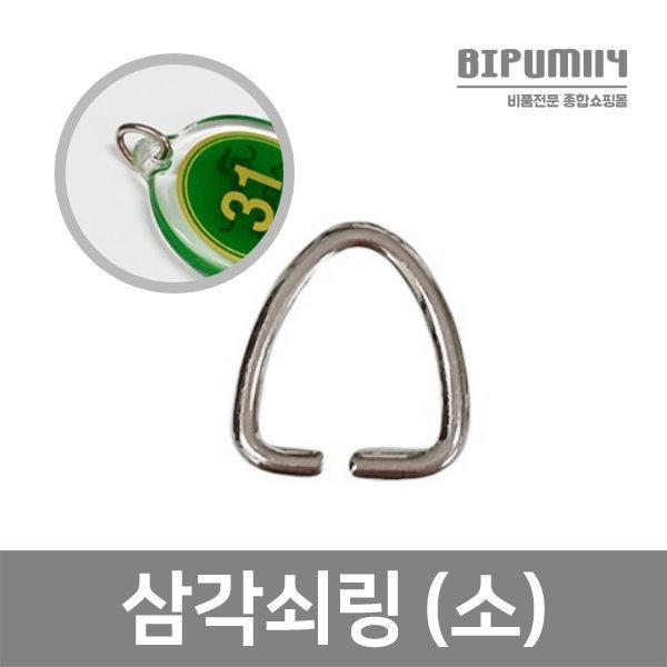 삼각쇠링 열쇠고리 삼각 시계고리 액자걸이 삼각링 상품이미지