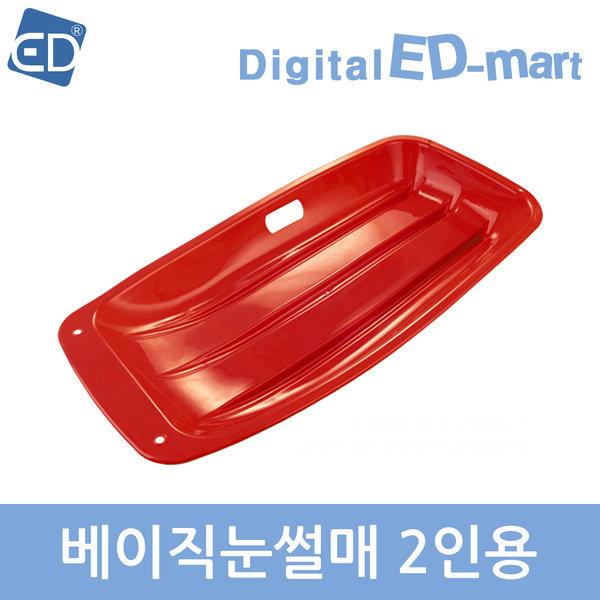 베이직 눈썰매 2인용(레드) /눈썰매 모음전 /ED 상품이미지