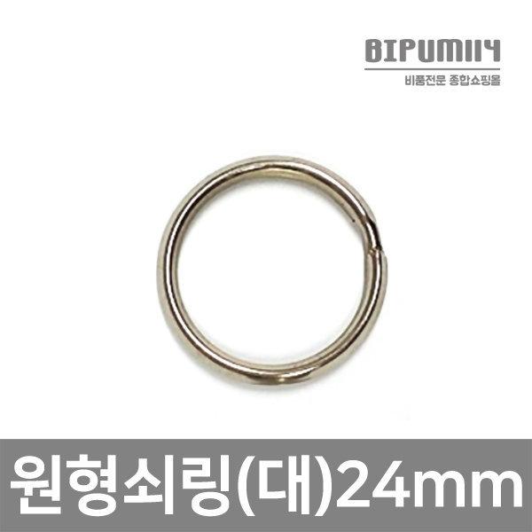 쇠링(대) 24mm 은반지크기 열쇠고리 원형링 사우나 상품이미지