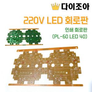 220V LED 회로판/인쇄 회로판 (PL-60 LED 40)
