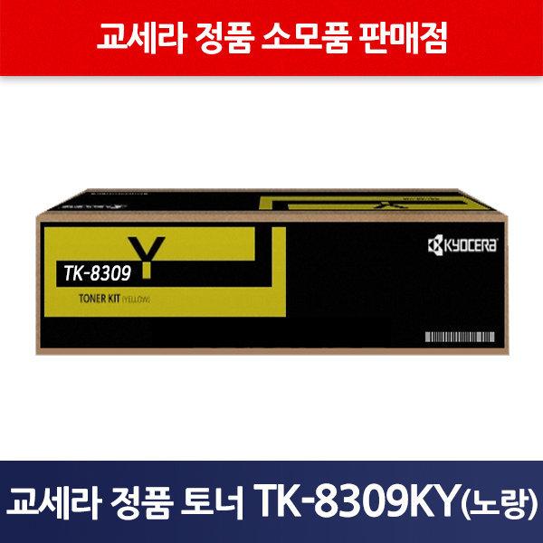 정품TK-8309KY/TK-8309KY/정품TK8309/TK8309KY 상품이미지