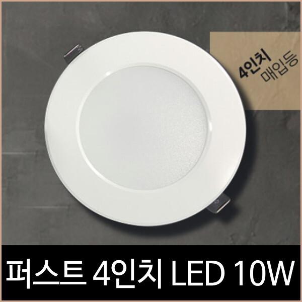 소노조명 퍼스트 4인치 다운라이트 LED 10W 주광색 매입등 상품이미지