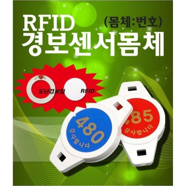RFID경보센서밴드 분실방지 몸체 사우나 락카키 상품이미지